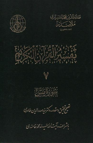 تفسیر القرآن الکریم - جلد هفتم: تفسیر سوره یس