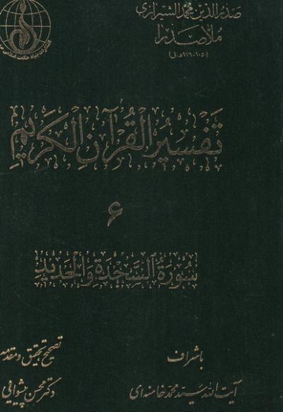 تفسیر القرآن الکریم - جلد ششم: تفسیر سوره السجده و الحدید
