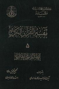 تفسیر القرآن الکریم - جلد پنجم: تفسیر آیه الکرسی و آیه النور