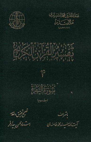 تفسیر القرآن الکریم - جلد چهارم: سوره البقره (جلد سوم)