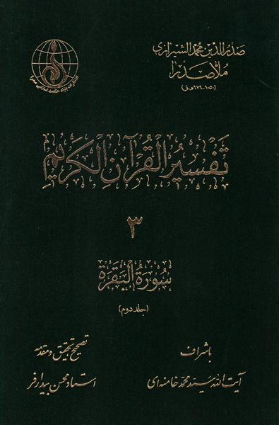 تفسیر القرآن الکریم - جلد سوم: سوره البقره (جلد دوم)
