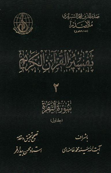 تفسیر القرآن الکریم - جلد دوم: سوره البقره (جلد اول)