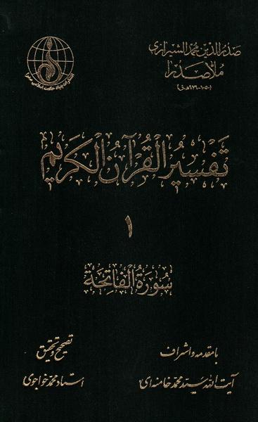 تفسیر القرآن الکریم - جلد اول: سوره الفاتحه