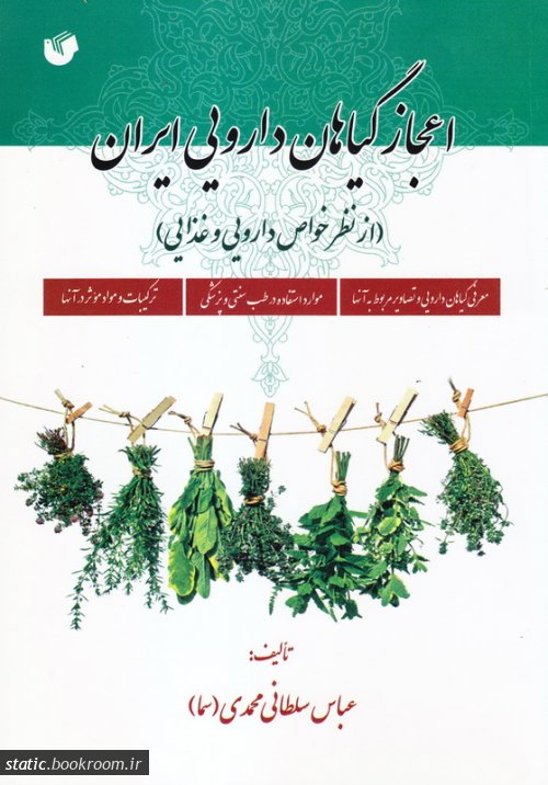 اعجاز گیاهان دارویی ایران (از نظر خواص دارویی و غذایی)