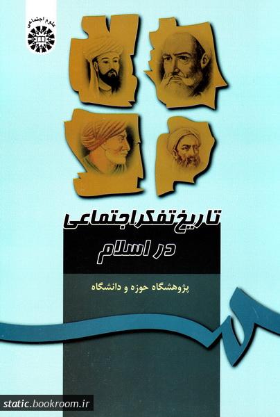 تاریخ تفکر اجتماعی در اسلام
