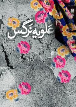 علویه نرگس: براساس رخدادها و سرگذت دختران خرمشهر در زمان دفاع مقدس
