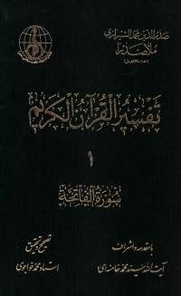 تفسیر القرآن الکریم (دوره هشت جلدی)