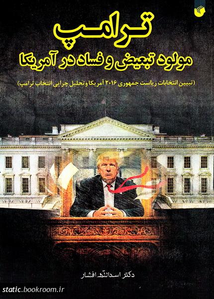 ترامپ؛ مولود تبعیض و فساد در آمریکا (تبیین انتخابات ریاست جمهوری 2016 آمریکا و تحلیلی چرایی انتخاب ترامپ)