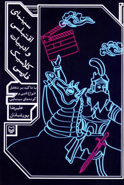 سینمای اقتباسی و ادبیات کلاسیک فارسی
