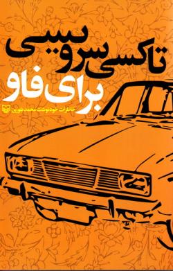 تاکسی سرویس برای فاو: خاطرات خودنوشت محمد بلوری
