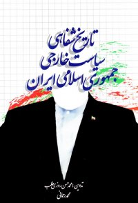 تاریخ شفاهی سیاست خارجی جمهوری اسلامی ایران