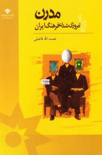 مدرن یا امروزی شدن فرهنگ ایران
