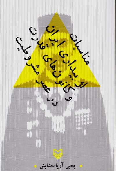 مناسبات لژ بیداری ایران و کانون های قدرت در عصر مشروطیت