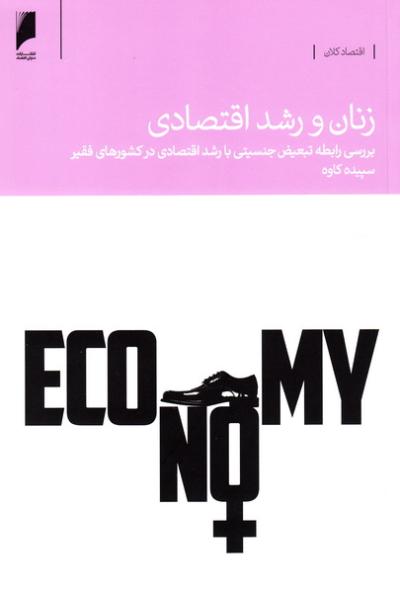 زنان و رشد اقتصادی: بررسی رابطه تبعیض جنسیتی با رشد اقتصادی در کشورهای فقیر