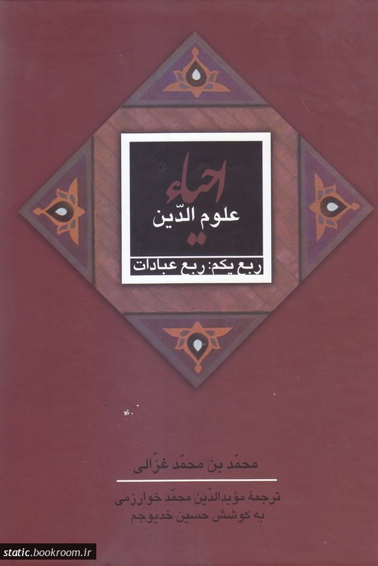 احیاء علوم دین (دوره چهار جلدی)