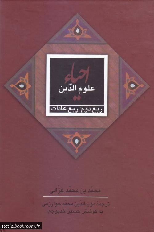 احیاء علوم دین - جلد دوم: ربع عادات