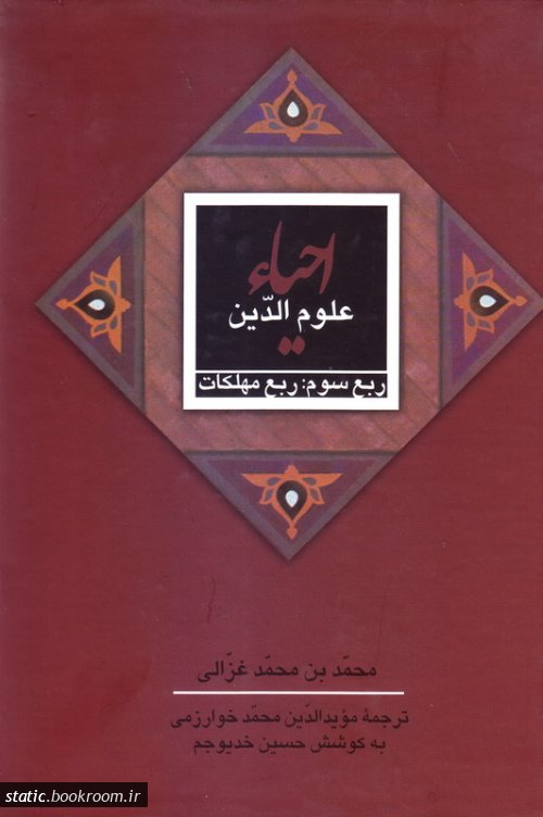 احیاء علوم دین - جلد سوم: ربع مهلکات