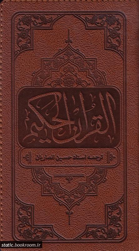 قرآن حکیم (ترجمه حسین انصاریان، جلد چرم)