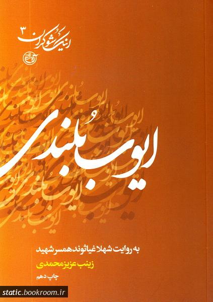 اینک شوکران - جلد سوم: ایوب بلندی به روایت همسر شهید