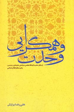 وحدت و همگرایی از منظر حضرت آیت الله العظمی سید علی خامنه ای (مدله ظله العالی) رهبر معظم انقلاب اسلامی