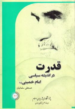 قدرت در اندیشه سیاسی امام خمینی (ره)