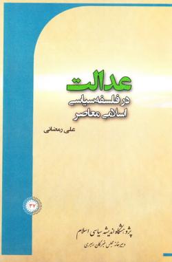 عدالت در فلسفه سیاسی معاصر اسلامی