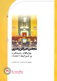 مجلس خبرگان رهبری؛ جایگاه عملکرد و شرایط اعضاء