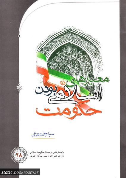 معیارهای اسلامی بودن حکومت