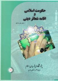 حکومت اسلامی و اقامه شعائر دینی