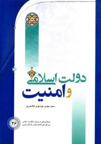 دولت اسلامی و امنیت