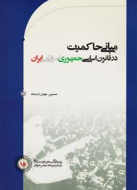 مبانی حاکمیت در قانون اساسی جمهوری اسلامی ایران