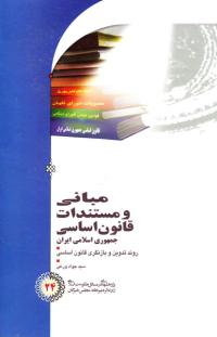 مبانی و مستندات قانون اساسی جمهوری اسلامی ایران
