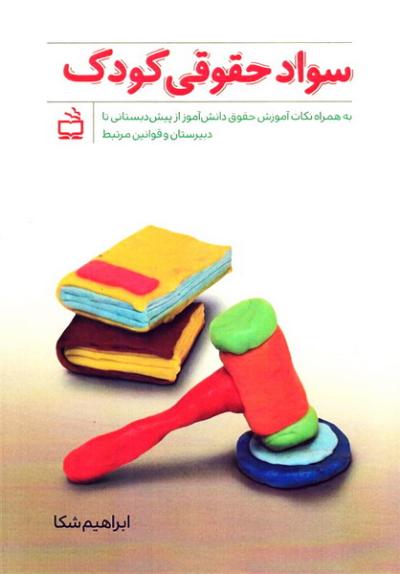 کتاب «سواد حقوقی کودک» منتشر شد