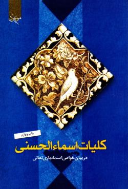 کلیات اسماء الحسنی: در بیان اسماء باری تعالی