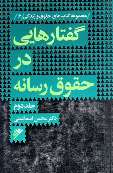 گفتارهایی در حقوق رسانه - جلد دوم