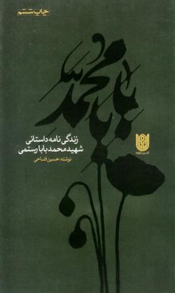 بابامحمد: براساس زندگی سردار شهید اسلام محمد بابا رستمی