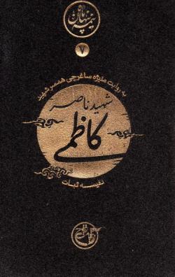 نیمه ی پنهان ماه 7: کاظمی به روایت همسر شهید