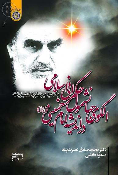 الگوی جهان شمول حکمرانی اسلامی در اندیشه امام خمینی (ره) با تکیه بر نظریه اعتباریات
