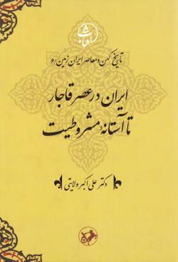 ایران در عصر قاجار تا آستانه مشروطیت