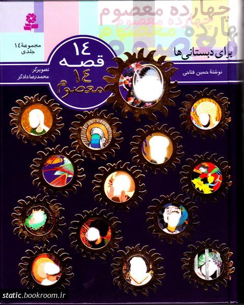 14 قصه، 14 معصوم (14 جلد در یک مجلد)