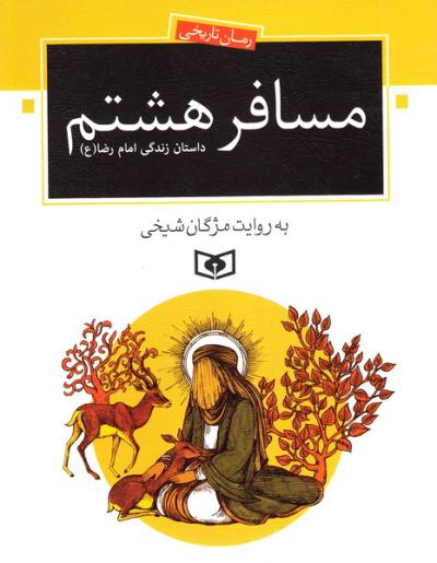 مسافر هشتم: داستان زندگی امام رضا (ع)