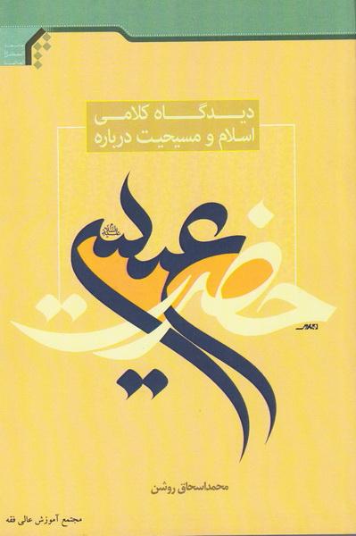 دیدگاه کلامی اسلام و مسیحیت درباره حضرت عیسی علیهم السلام