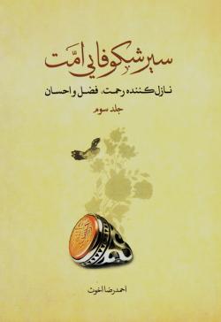 سیر شکوفایی امت: نازل کننده رحمت، فضل و احسان - جلد سوم
