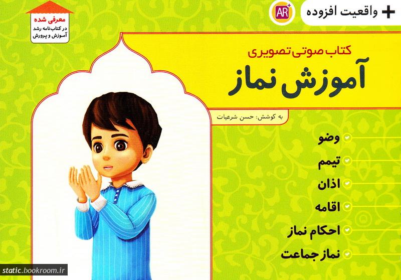 کتاب صوتی تصویری آموزش نماز