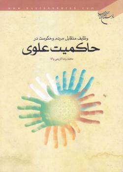 وظایف متقابل مردم و حکومت در حاکمیت علوی