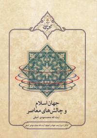 جهان اسلام و چالش های معاصر