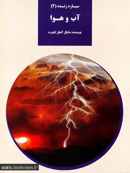 سیاره زنده 2: آب و هوا