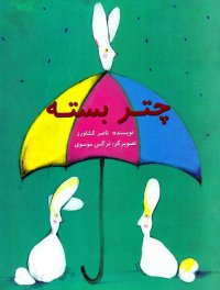چتر بسته
