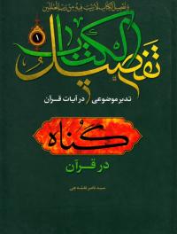 تفصیل الکتاب: گناه در قرآن - جلد اول