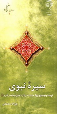 سیره نبوی: ترجمه و توضیح چهل حدیث درباره سیره پیامبر اکرم (ص)